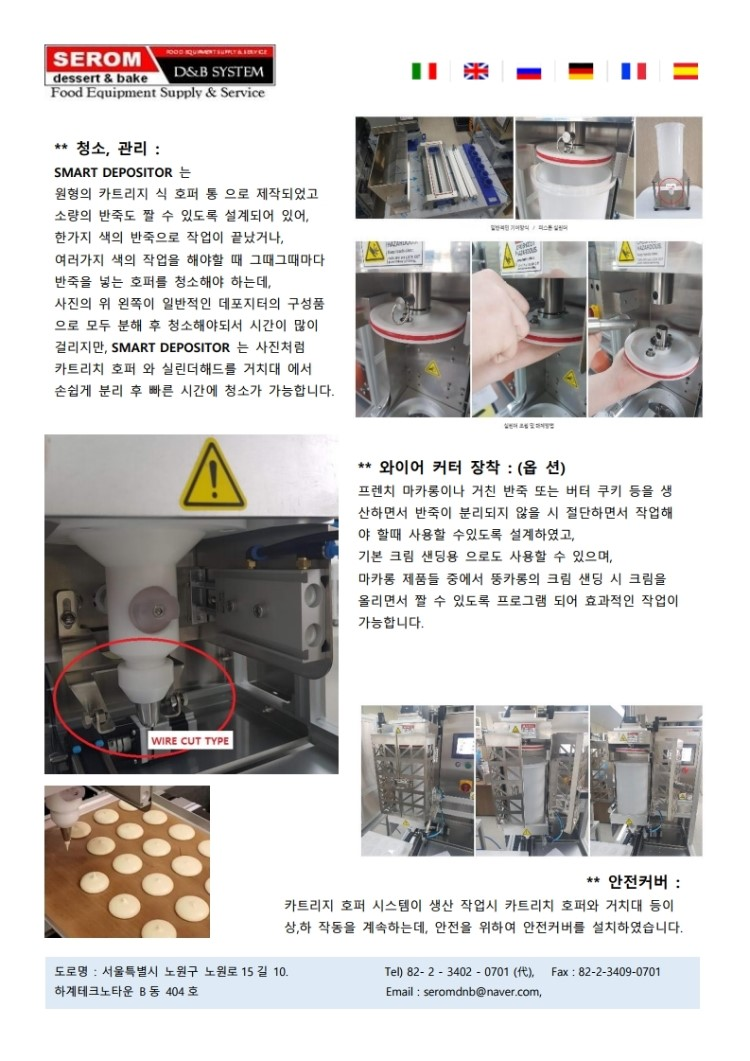 SMART-400.pdf_page_4.jpg
